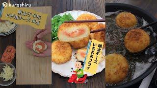 【サクモチ食感】明太チーズ入り サクサクいももちフライ クラシル #Shorts