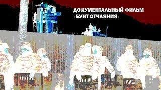 """документальный фильм """" БУНТ ОТЧАЯНИЯ """""""