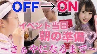イベント当日!寝起きから出かけるまでの準備動画♡気合い入れてくぞ〜!!! thumbnail