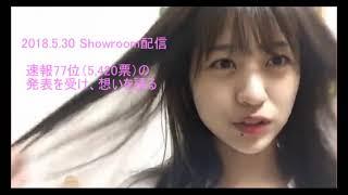 AKB48 53rdシングル世界選抜総選挙 速報発表直後のSHOWROOM配信(2018.5....