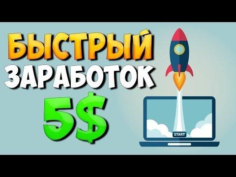 Заработок ДОЛЛАРОВ НА ИНВЕСТИЦИЯХ, Как заработать в интернете деньги