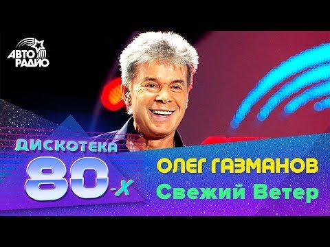 🅰️ Олег Газманов - Свежий Ветер (Дискотека 80-х 2009, Авторадио)