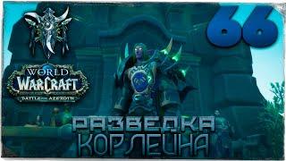 Прохождение ◄ World Of Warcraft Battle For Azeroth ► 66 Разведка Корлейна
