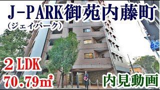 J-PARK内藤町(ジェイパーク内藤町)】の2LDK・70.79㎡の内見動画です...