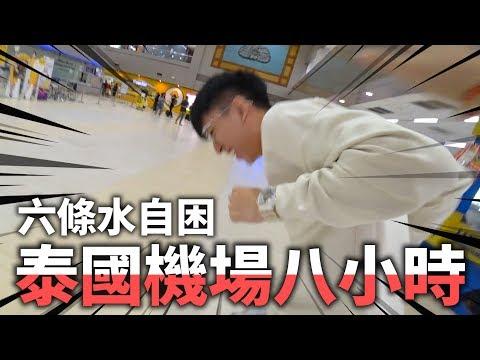 六條水自困泰國機場八小時!影片內容絕對讓人抓不著頭緒...