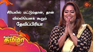 Vanakkam Tamizha with Actress Devipriya - Best Moments | 8th November 19 | Sun TV