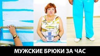 видео Мужские брюки больших размеров