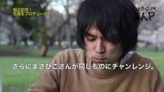 The Mirraz - まんたプロデュース #1 (後編) 花見をプロデュース!
