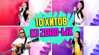 10 ХИТОВ ИЗ 2000-ЫХ (COVER BY NILA MANIA)