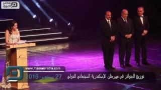 مصر العربية | توزيع الجوائز في مهرجان الإسكندرية السينمائي الدولي