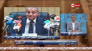 «التموين» عن «أهلا مدارس»: القيادة تهتم بالطالب المصري وبتوفير احتيجاته