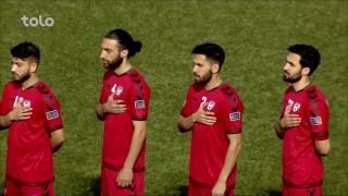 Afghanistan VS Vietnam football match – Highlights