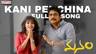 Manam Songs with Lyrics - Kani Penchina Song - ANR, Nagarjuna, Naga Chaitanya, Samantha
