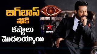jr ntr big boss show latest news | jr ntr big boss Reality show in troubles | #BiggBoss