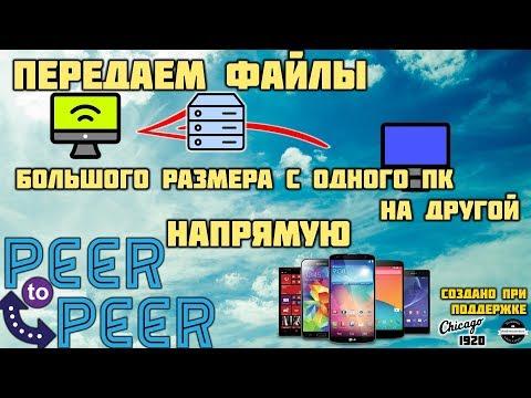 Передача файлов напрямую с компьютера на компьютер