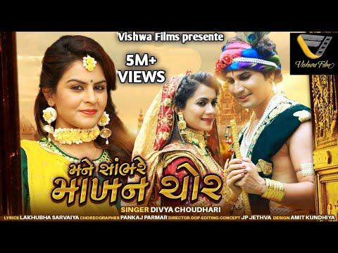 Mane Sambhare Makhan Chor    New Gujarati Video Song 2019 Song    Divya Choudhari   Vp Films