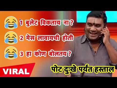 पोट धरून हसायला लावणारे फ़ोन कॉल 2017 Marathi Funny Call Recording collection 2017