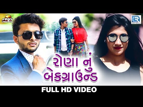 RONA Nu Background - New Gujarati Song 2018 | Full HD VIDEO | Krunal Rabari | RDC Gujarati