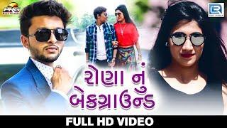 RONA Nu Background New Gujarati Song 2018 | Full HD VIDEO | Krunal Rabari | RDC Gujarati