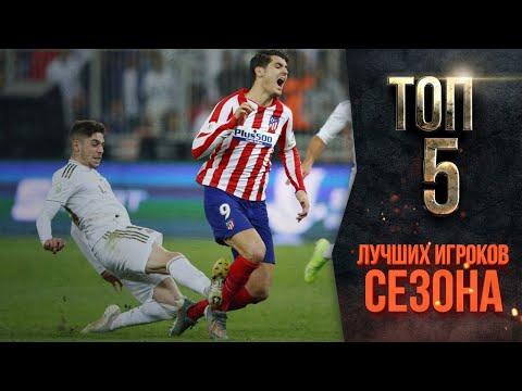 ТОП-5 Лучшие игроки