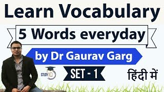 Daily Vocabulary - Learn 5 Important English Words in Hindi every day - Set 1