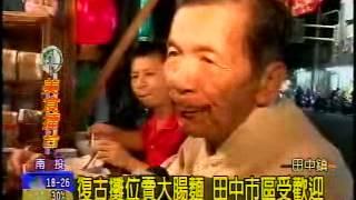 復古攤位賣麵線糊 田中市區受歡迎101/11/17三大彰視新聞wmv