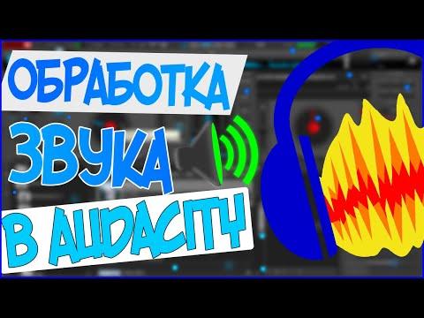 ОБРАБОТКА ГОЛОСА в Audacity / Качественный звук / Как убрать шум микрофона?