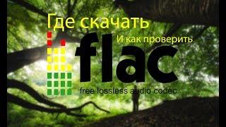 Где скачать музыку в формате FLAC