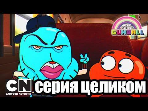 Гамбола | Ассорти + Катастрофа (серия целиком) | Cartoon Network