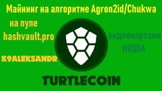 Майнинг на алгоритме Agron2id/Chukwa видеокартами NVIDIA (TURTLECOIN)