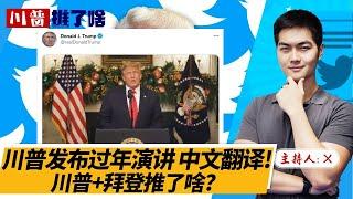 川普发布过年演讲 中文翻译! 川普+拜登推了啥?《总统推了啥》2020.12.31 第240期 - YouTube