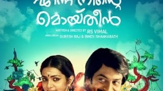 Kannondu Chollanu Lyrics - Ennu Ninde Moideen 2015