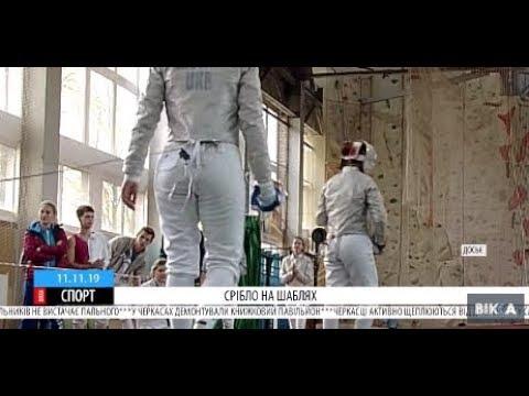 ТРК ВіККА: Черкаські фехтувальниці потрапили у трійку найсильніших на Кубку України