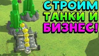 СТРОИМ ТАНКИ И БИЗНЕС! - TerraTech