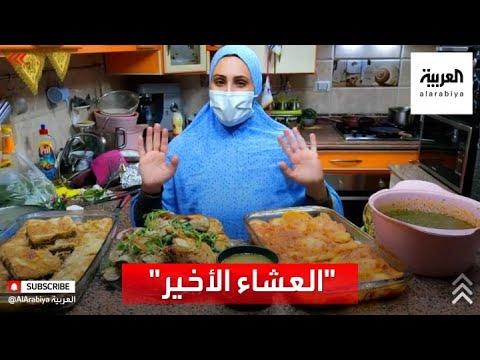 رغم إصابتها بكورونا .. يوتيوبر مصرية تُعد الإفطار لأسرتها ومغردون يسخرون: العشاء الأخير