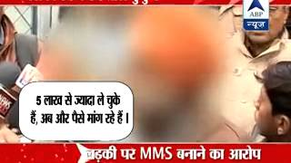 Meerut l 70-year-old man blackmailed with MMS video by a woman