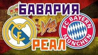 РЕАЛ vs БАВАРИЯ - Один на один thumbnail