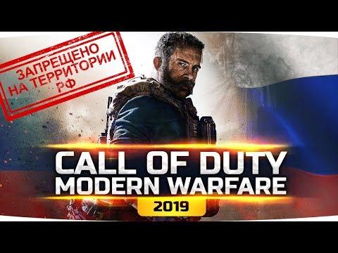 ИГРА ЗАПРЕЩЕННАЯ В РОССИИ ● CALL OF DUTY: Modern Warfare (2019) ● Полное Прохождение