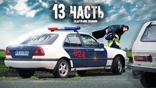 ПОЛИЦИЯ ПОЙМАЛА КОНТРАБАНДИСТОВ! реальная погоня ЗА НИВОЙ - 13 часть!