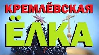 Галилео  Кремлёвская ёлка