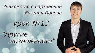 Знакомство с партнеркой Евгения Попова урок №13