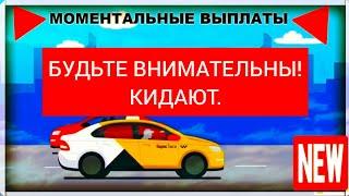 Таксистов кинул таксопарк, не помогли даже моментальные выплаты! Яндекс такси послал всех в полицию.