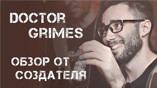 Обзор всей линейки Doctor Grimes от Создателя
