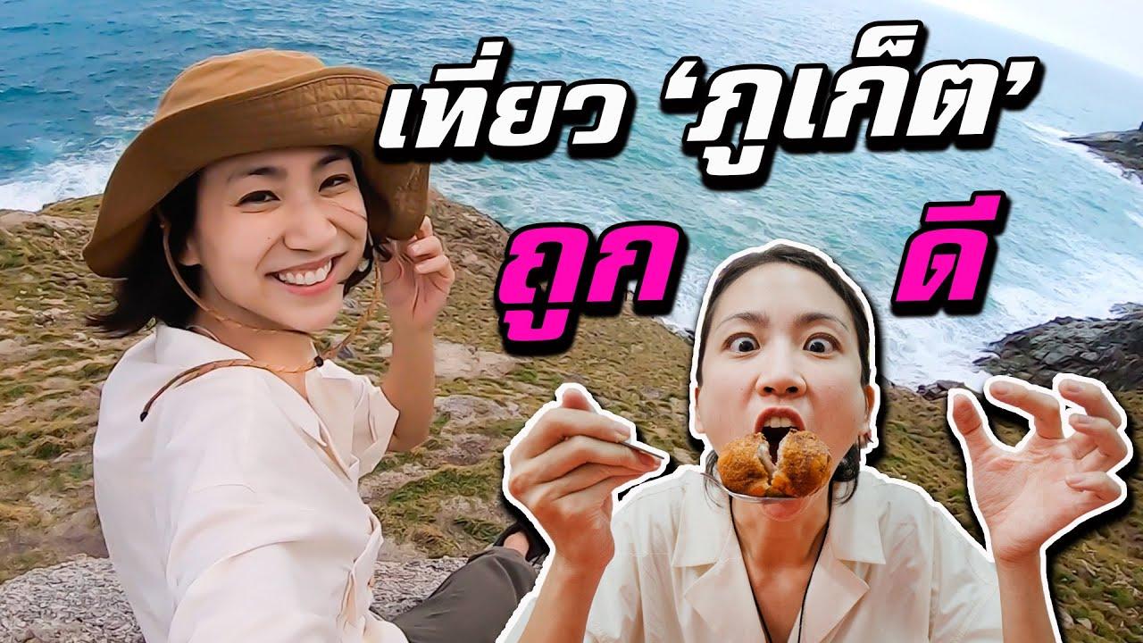 ภูเก็ตอย่างงี้ ถูกและดี มีด้วยหรอ? | Phuket - Local Food, Local Price