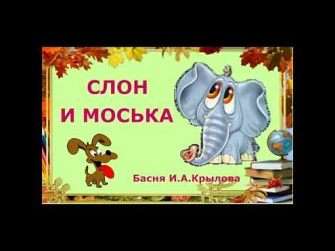 Изображение предпросмотра прочтения – АлександрВерещагин читает произведение «Слон и Моська» И.А.Крылова
