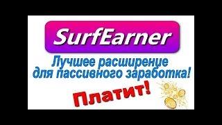 SurfEarner-Лучший пассивный заработок на расширении! на автомате без вложений!