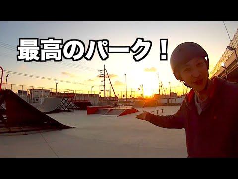 MDA at まつばらスケートパーク!  Amazing park! Matsubara Skate Part tour!