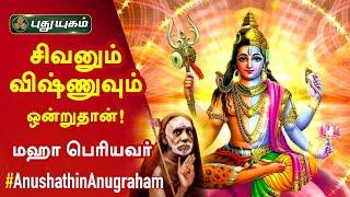 Anushathin Anugraham 01-08-2020 Puthuyugam Tv