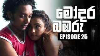 Modara Bambaru | මෝදර බඹරු | Episode 25 | 26 - 03 - 2019 | Siyatha TV Thumbnail