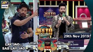 Jeeto Pakistan | Special Guest | Falak Shabir | 29th Nov 2019